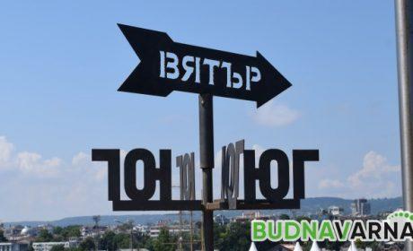 Времето във Варна – 30 март 2020