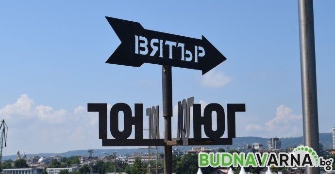 Предимно слънчево ще е времето във Варна днес