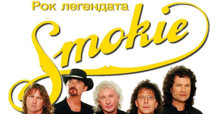 Smokie с юбилеен финален концерт 55 години на световната рок сцена