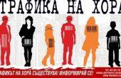 11 жертви на трафик са били настанени в приюта