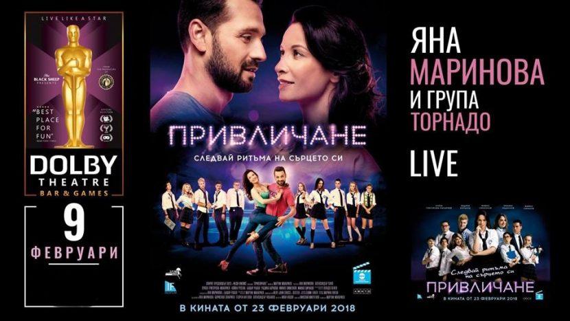 Яна Маринова представя във Варна новия си филм