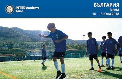 Италианският гранд Интер ще селектира млади футболни таланти край Варна
