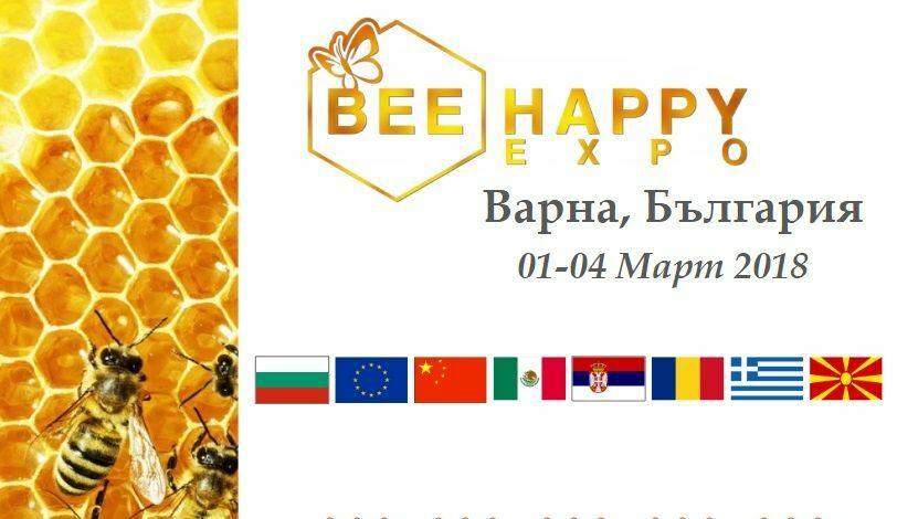 Изложение събира над 90 пчелари