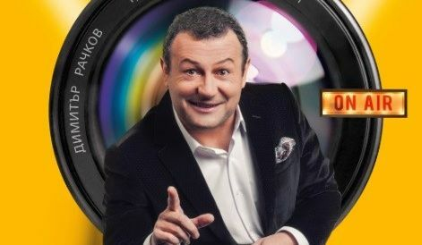 """Пуснаха последните билети за """"Забраненото шоу на Рачков"""""""