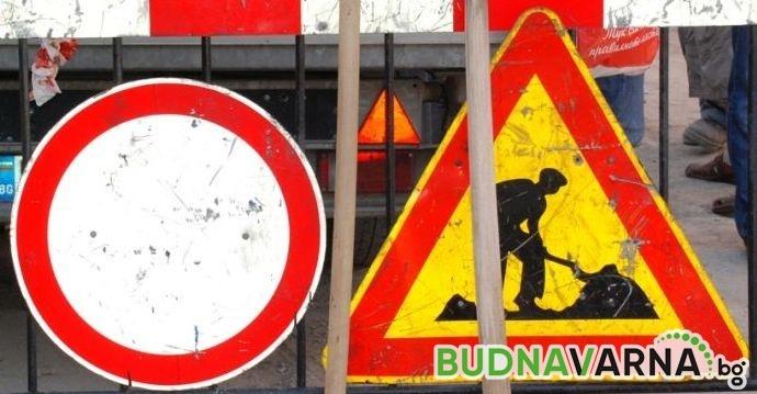 """Ремонт затруднява движението на автомобили по бул. """"Чаталджа"""""""