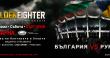 """България срещу Румъния: Зрелището на годината и кикбокс на най-високо ниво в зала """"Конгресна"""""""