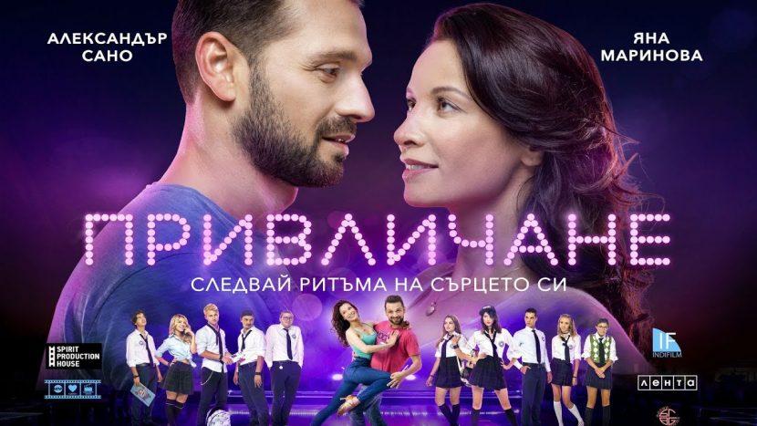 Яна Маринова и Башар Рахал ще раздават автографи