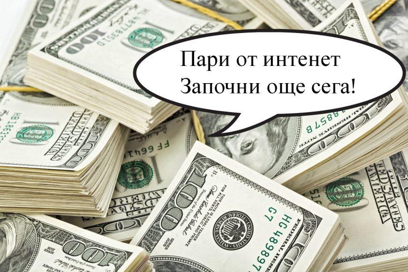 4 от най-добрите начини да печелим пари онлайн