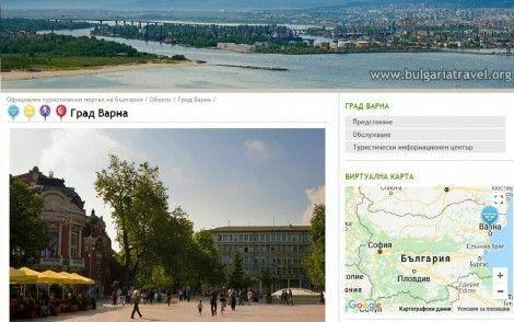 Неактуални снимки представят Варна в официалния туристически портал на България