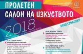 Започва Пролетен салон на изкуствата Варна 2018