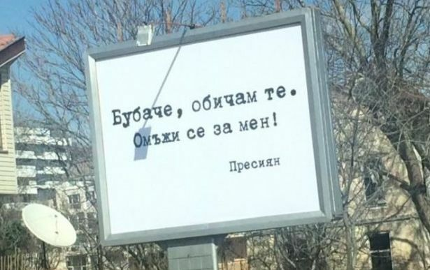 """""""Бубаче, обичам те! Омъжи се за мен"""" грейна на билборд"""