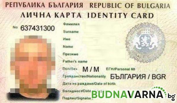 БСП и ГЕРБ в спор: Да сменяме или не личните карти