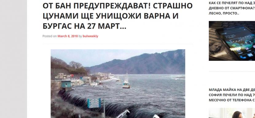 Фалшива новина за цунами обиколи варненските фейсбук групи през уикенда