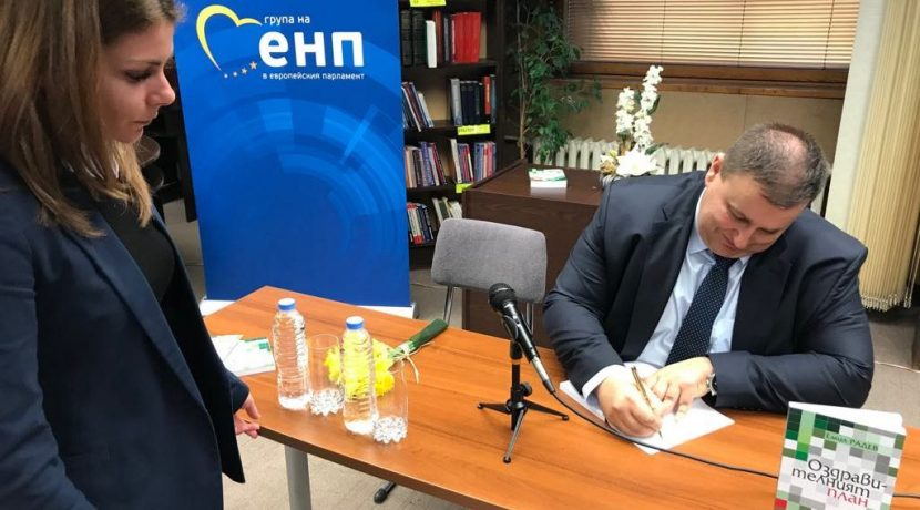 """Книгата на Емил Радев """"Оздравителният план"""" беше официално представена"""