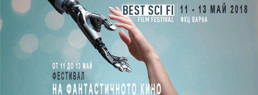Фестивал на късометражното фантастично кино 2018