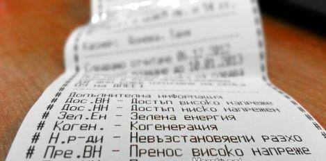 От 30 април не се приемат плащания на сметки за ток на каси на Информационно обслужване в Североизточна България