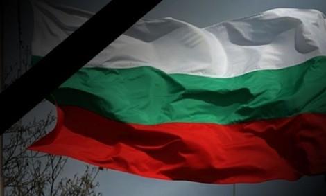 14 април е обявен за ден на национален траур