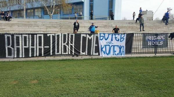 Фенове на Спартак (Вн) поискаха Ботев на Колежа