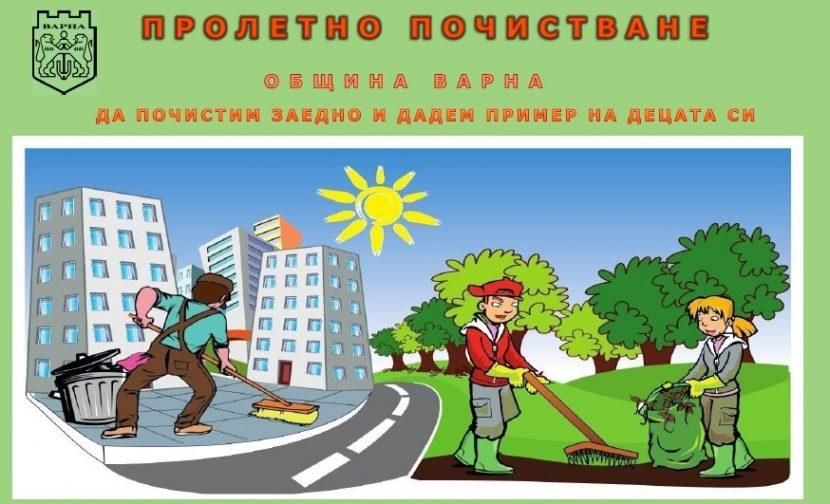 Пролетното почистване във Варна ще се проведе на 14-ти април