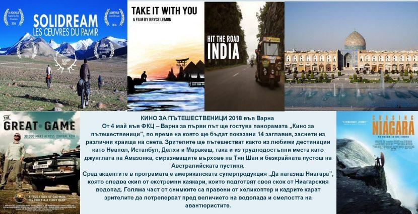 Кино за пътешественици 2018