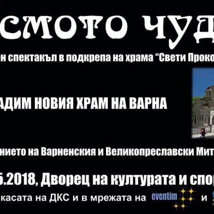 """Ансамбъл """"Българе"""" с благотворителен спектакъл за новия храм"""