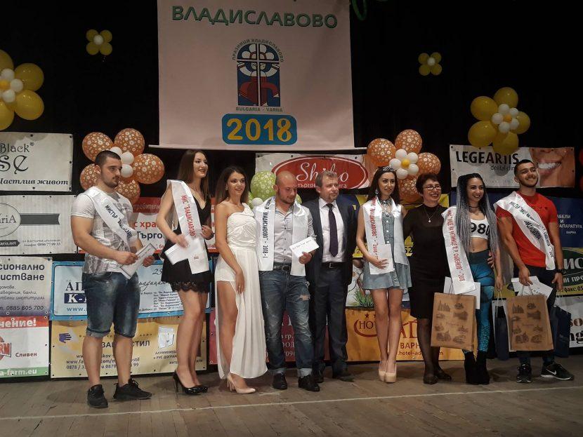 Избраха Мис и Мистър Владиславово 2018