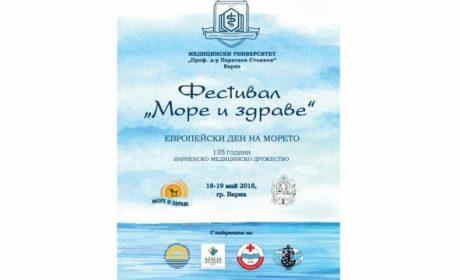 """Започва IV издание на фестивала """"Море и здраве"""""""