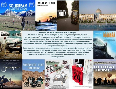 """Панорама """"Кино за пътешественици"""" за пръв път гостува във Варна"""