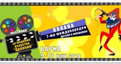 Фестивал кани варненчета да покажат умения за снимане и монтиране с телефон и таблет