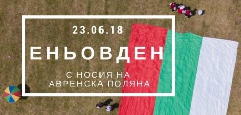 """""""Всенародно веселие с носия"""" за Еньовден край Варна"""