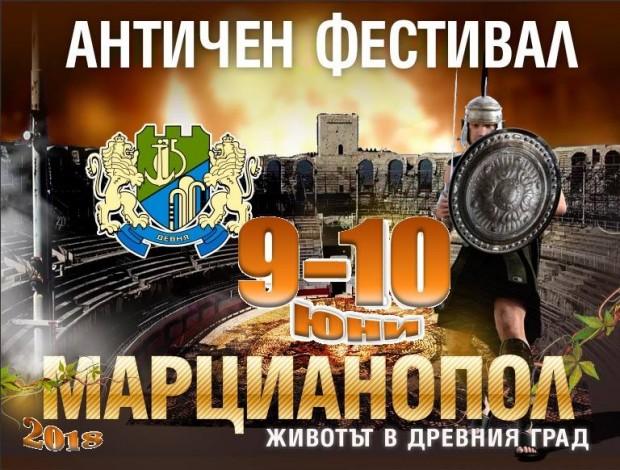 През юни Девня ще се превърне в арена на епични сблъсъци и гладиаторски битки