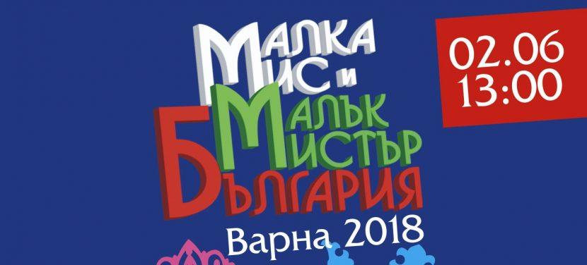 """Малка Мис и Малък Мистър България"""" –  Варна в Grand Mall"""