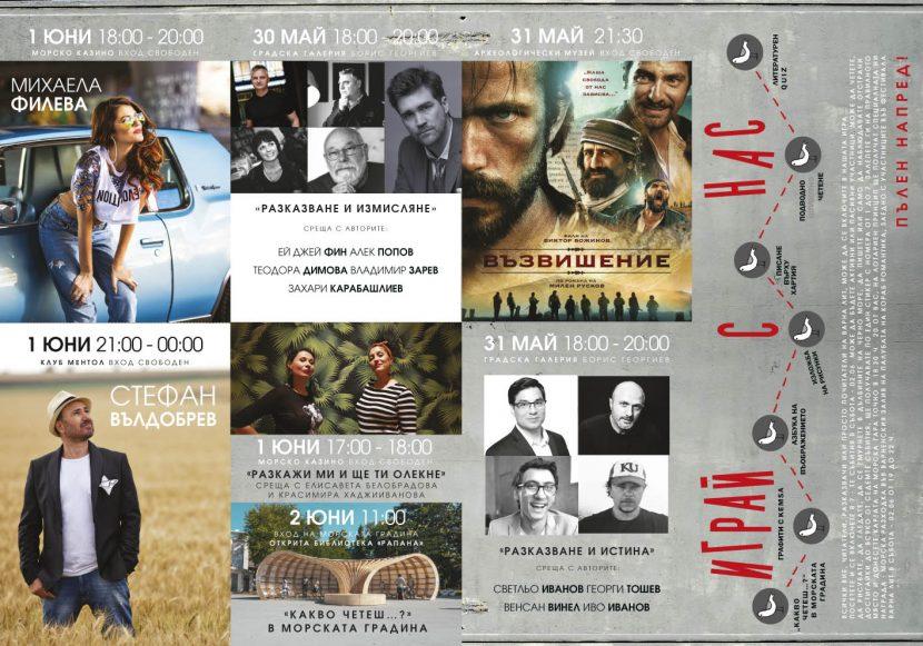 """Богата програма на """"Варна Лит"""" 2018"""