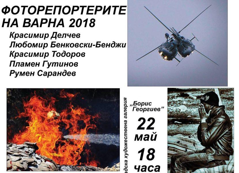 Днес фоторепортерите на Варна откриват изложба в Градската галерия