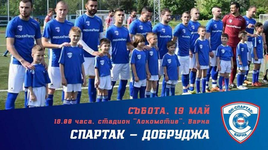 """С деца на футболен мач на """"Спартак"""""""