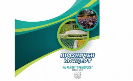 """Район """"Приморски"""" във Варна oтбелязва празника си с безплатен концерт"""