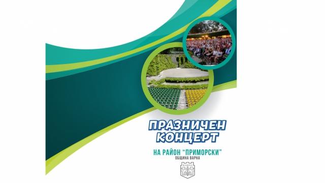 """Концерт в Летния театър за празника на район """"Приморски"""""""