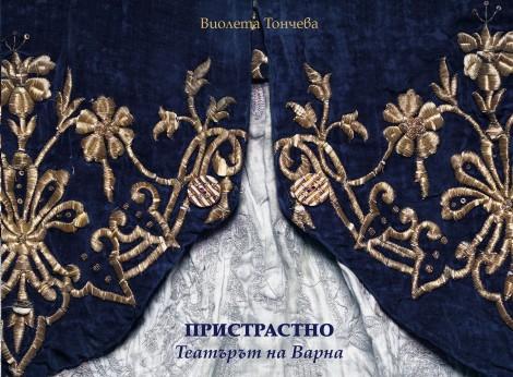 Виолета Тончева с книга, посветена на Варненския драматичен театър