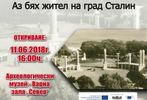 Когато Варна се казваше град Сталин