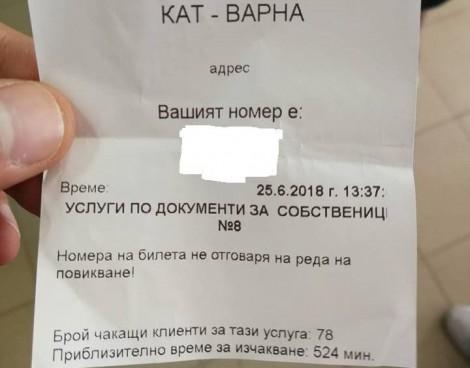 Колко време е необходимо за обикновена административна процедура в КАТ – Варна?