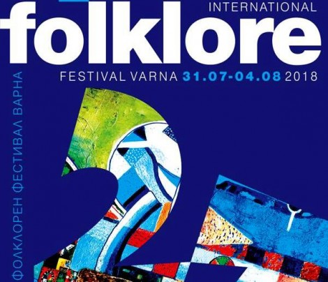 Утре във Варна се открива 27-ми Международен фолклорен фестивал