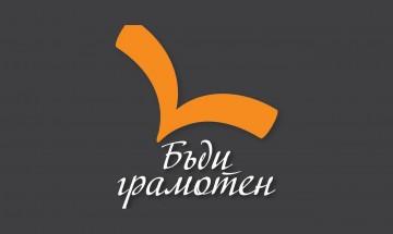 """Инициативата """"Бъди грамотен"""" ще гостува отново във Варна"""