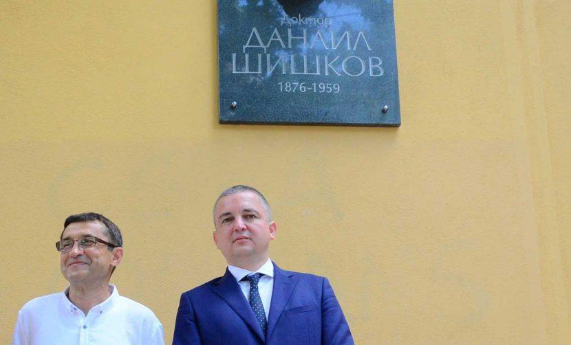 Откриха паметна плоча на д-р Данаил Шишков