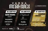 """Затварят за движение на автомобили част от центъра заради """"Varna Mega Rock"""""""