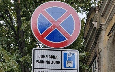 Кой обърка пътните знаци или забранено ли е паркирането в синята зона