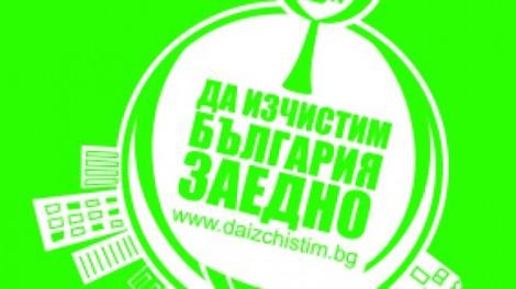 """Варна се включва в кампанията """"Да изчистим България заедно"""""""