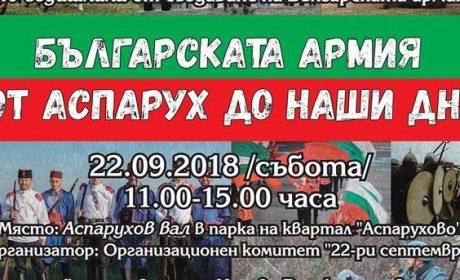 Българската армия от Аспарух до наши дни на 22 септември във Варна