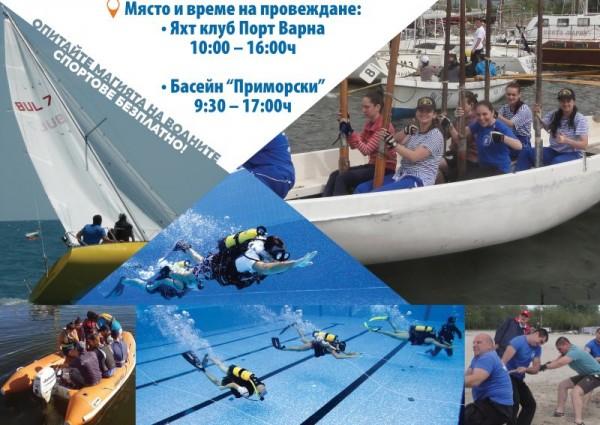 Празник на водните спортове