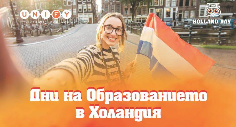 Holland Day, Варна – Изложение за Образование в Холандия