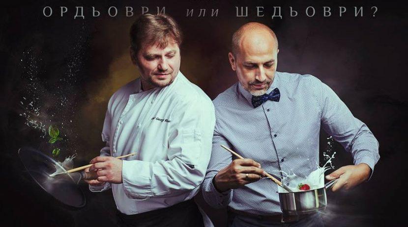 """""""На есен – с песен!"""", а Cherry Food with Mood с нов главен готвач"""